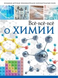 Всё-всё-всё о химии -...