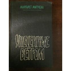 Маргарет Митчелл. Унесённые...