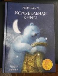Колыбельная книга - Усачев...