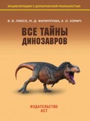 Все тайны динозавров -...
