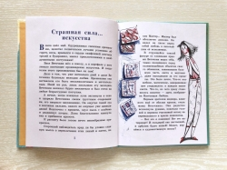 Веточкин и Плюшкина -...