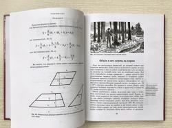 Геометрия - Перельман Я.