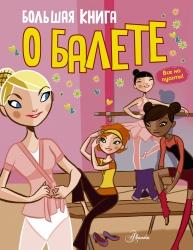 Велика книга про балет