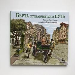 Берта отправляется в путь -...