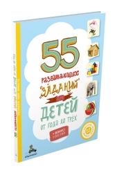 55 развивающих заданий для...