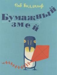 Бумажный змей - Биддальф Р.