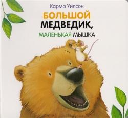Большой Медведик, маленькая...