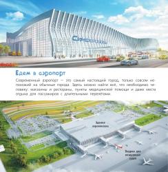 Аэропорт и самолёт - Малов...
