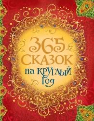 365 сказок на круглый год.