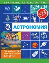 Астрономия - Вайткене...