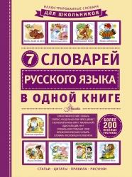 7 словарей русского языка в...