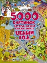 5000 картинок, которые...