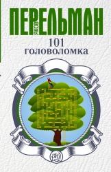 101 головоломка - Перельман...