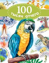 100 тысяч отчего - Бобков...