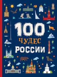 100 чудес России.