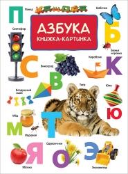 Азбука. Книжка-картинка....