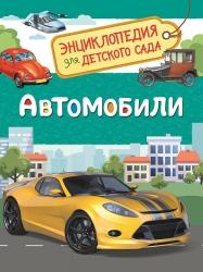 Автомобили (Энциклопедия...