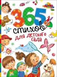 365 стихов для детского...