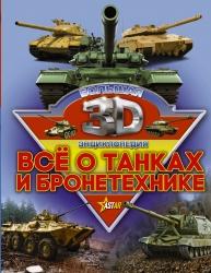 Все о танках и бронетехнике...