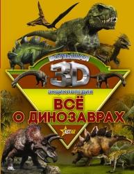 Все о динозаврах - Ликсо...