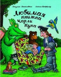 Любимая книжка Чарли Кука -...
