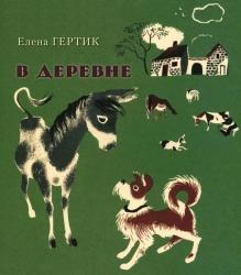В деревне - Елена Гертик