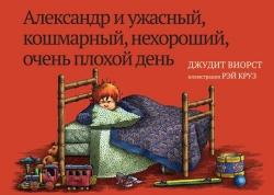 Александр и ужасный,...