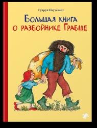 Большая книга оразбойнике...