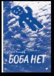 Бобанет - МегРозофф