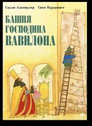 Башня господина Вавилона -...