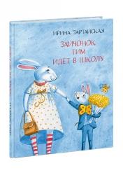 Зайчонок Тим идет в школу -...